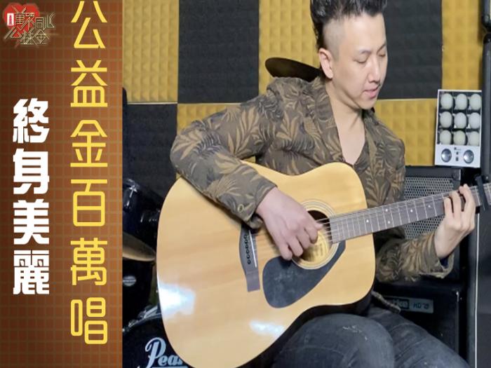 【2021公益金百萬唱】【終身美麗】參加者:Rex Chow   參考編號:A14