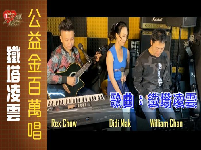 【2021公益金百萬唱】【鐵塔凌雲】參加者 :Rex Chow, Didi Mak, William Chan  參考編號:A15