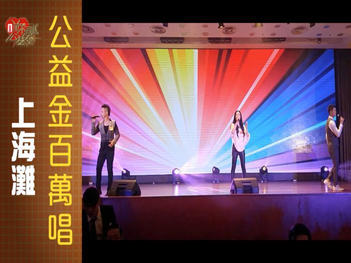 【2021公益金百萬唱】【上海灘】參加者 :Rex Chow, Didi Mak, William Chan  參考編號:A18