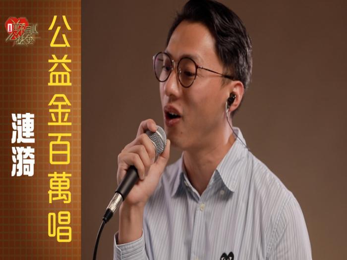 【2021公益金百萬唱】【漣漪】參加者:陳振邦 參考編號:A20