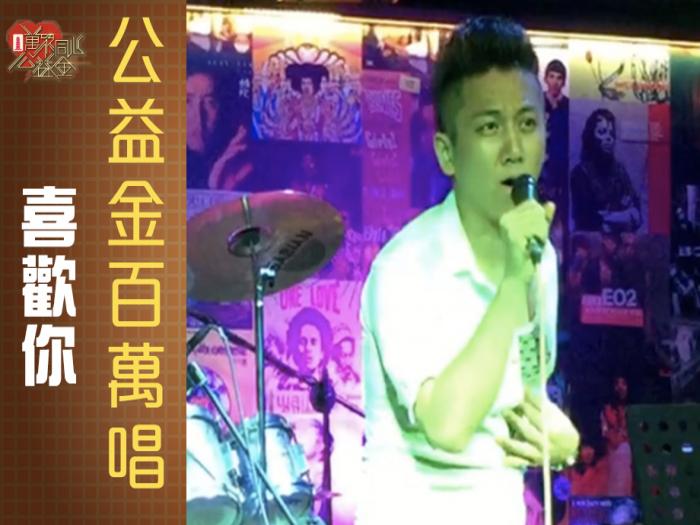 【2021公益金百萬唱】【喜歡你】參加者 :Rex Chow   參考編號:A16