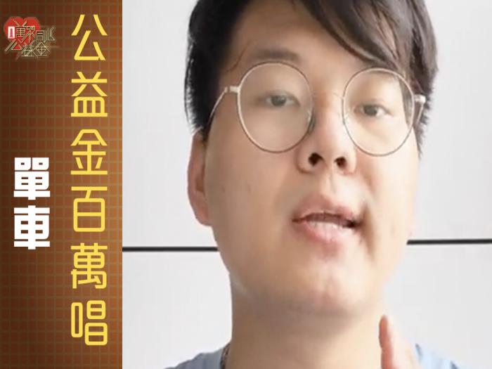 【2021公益金百萬唱】【單車】參加者:廖嘉禾 參考編號:37