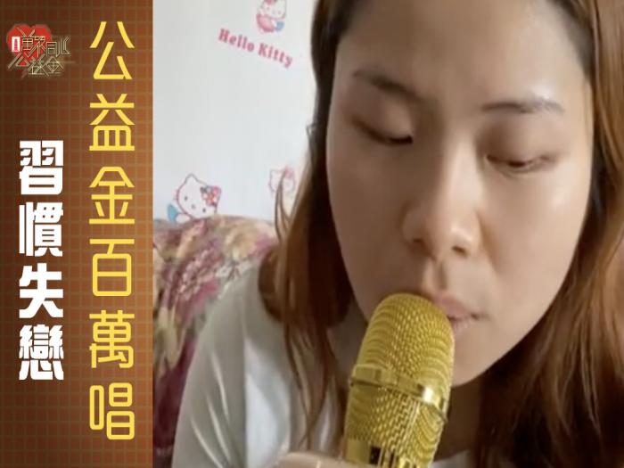 【2021公益金百萬唱】【習慣失戀】參加者:曾凱晴 參考編號:38