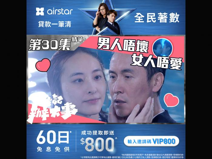 第30集精華 男人唔壞 女人唔愛