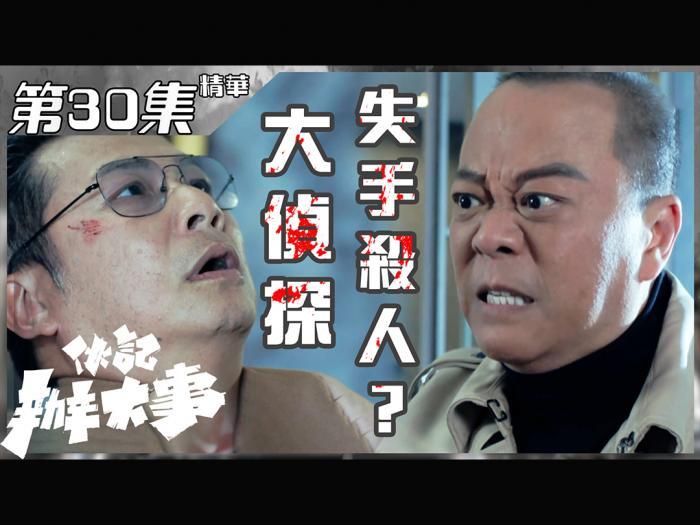 第30集加長版精華 大偵探失手殺人?