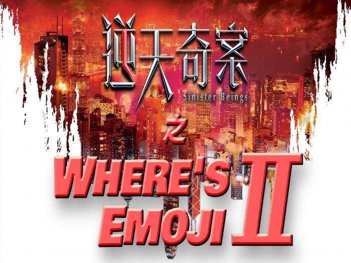 逆天奇案之Where'sEmoji2