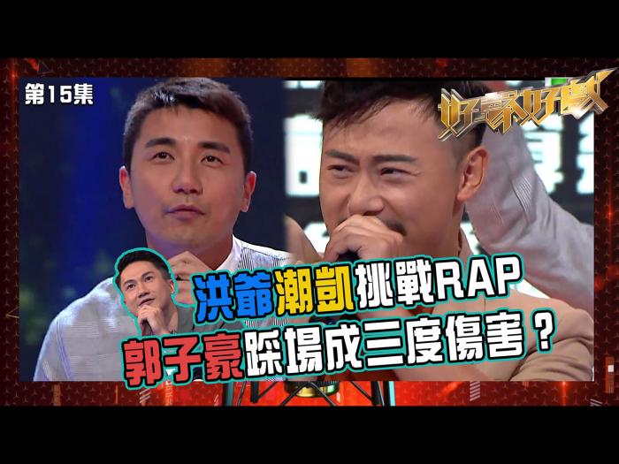 洪爺潮凱挑戰RAP 郭子豪踩場成三度傷害?