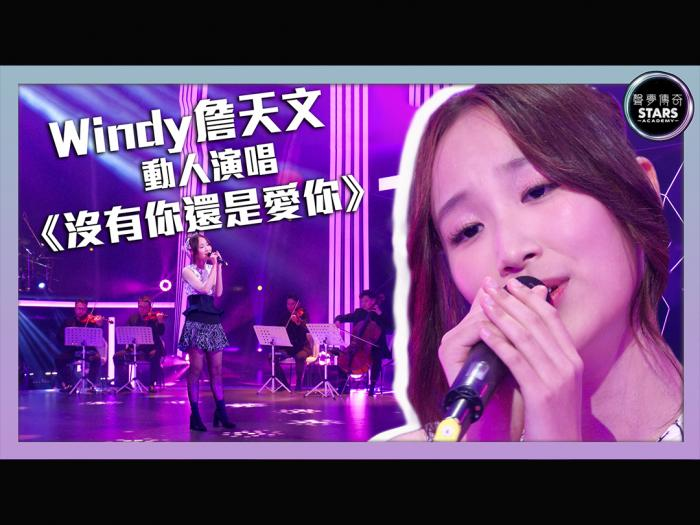 第7集 Windy詹天文動人演唱《沒有你還是愛你》