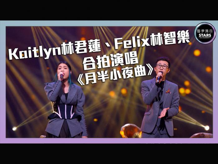 第7集 Kaitlyn林君蓮、Felix林智樂合拍演唱《月半小夜曲》