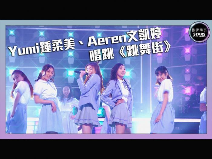 第7集 Yumi鍾柔美、Aeren文凱婷唱跳《跳舞街》