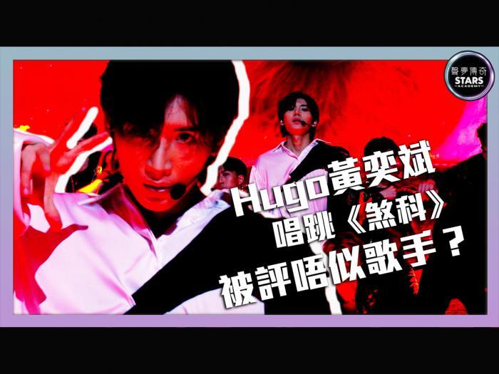 第7集 Hugo黃奕斌唱跳《煞科》 被評唔似歌手?