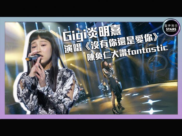 第7集 Gigi炎明熹演唱《沒有你還是愛你》 陳奐仁大讚fantastic