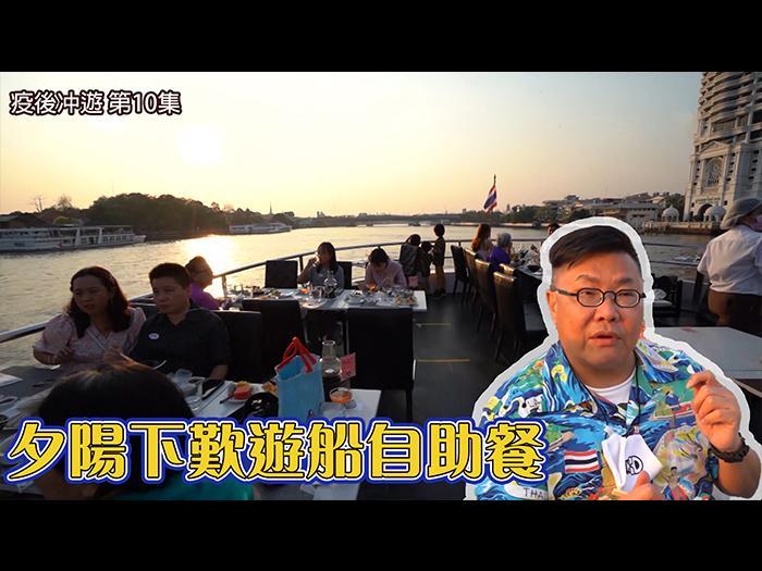 【疫後冲遊】夕陽下歎遊船自助餐