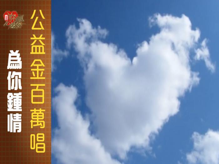 【2021公益金百萬唱】【為你鍾情】參加者:Fonia Lau 參考編號:39