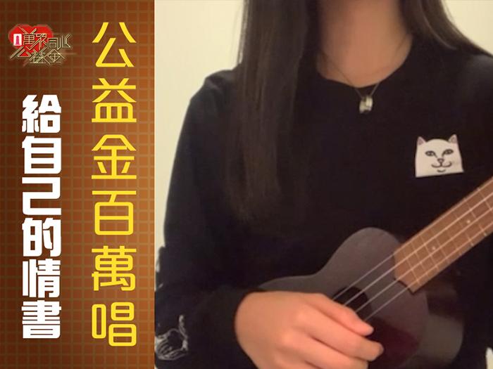【2021公益金百萬唱】【給自己的情書】參加者:王詩詩  參考編號:A25
