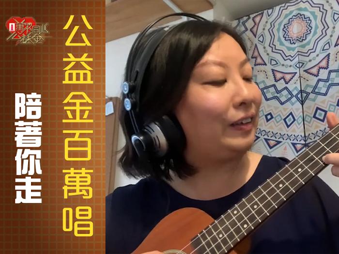 【2021公益金百萬唱】【陪著你走】參加者:陶理諾  參考編號:42