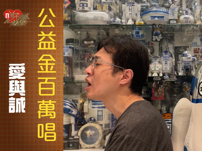 【2021公益金百萬唱】【愛與誠】參加者:馬子一   參考編號:46