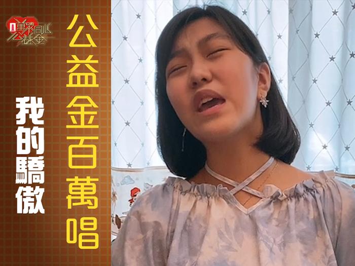 【2021公益金百萬唱】【我的驕傲】參加者:鄧諾怡   參考編號:47