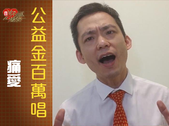 【2021公益金百萬唱】【痛愛】參加者:楊嘉文   參考編號:49