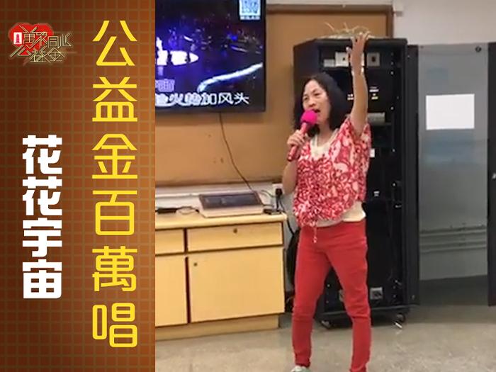 【2021公益金百萬唱】【花花宇宙】參加者:戴嬋娟   參考編號:51