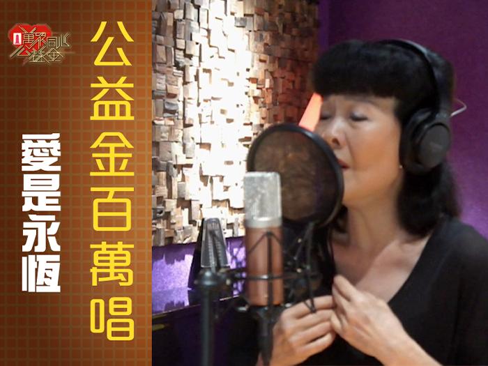 【2021公益金百萬唱】【愛是永恆】參加者 :Anne Lew   參考編號:A27