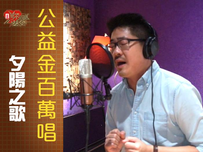 【2021公益金百萬唱】【夕陽之歌】參加者 :Ramon Lo   參考編號:A28
