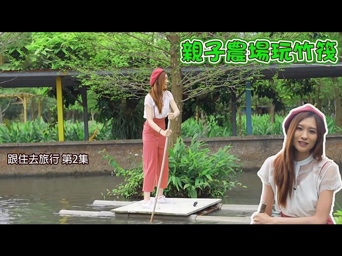 【跟住去旅行】親子農場玩竹筏