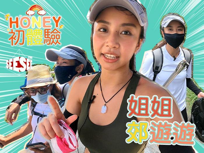《Honey初體驗︰姐姐郊遊遊》︳See See TVB