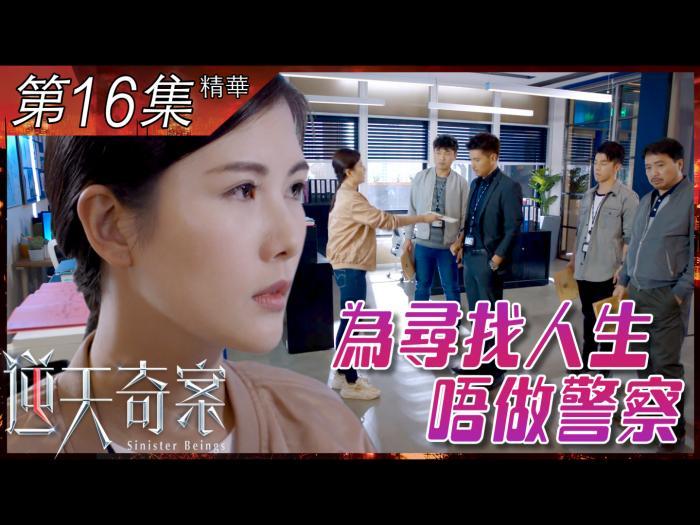 第16集精華  為尋找人生 唔做警察