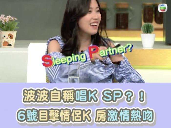 波波自稱唱K Sleeping Partner ?
