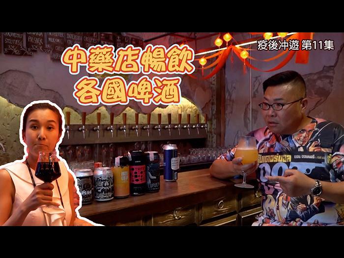 中藥店暢飲各國啤酒