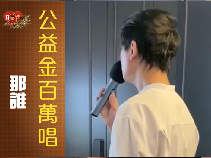 【2021公益金百萬唱】【那誰】參加者:K Lam   參考編號:A32