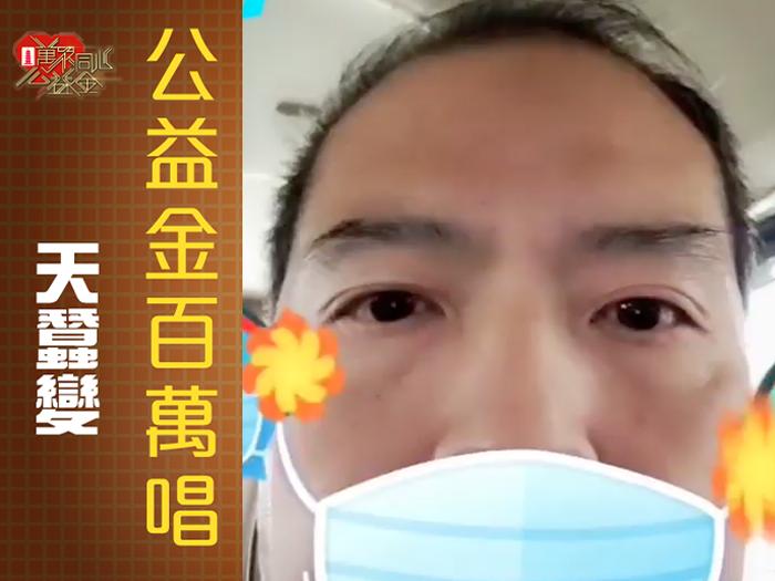 【2021公益金百萬唱】【天蠶變】參加者:Andy Chan   參考編號:A35