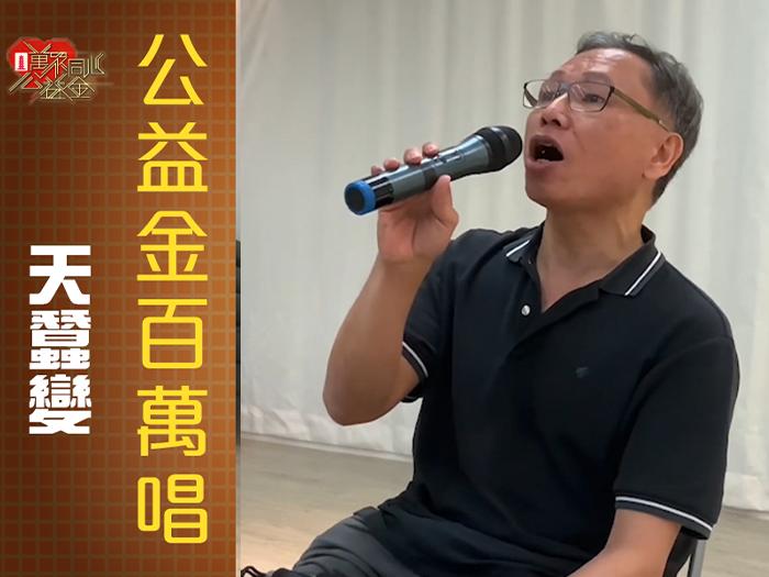 【2021公益金百萬唱】【天蠶變】參加者:黎文基   參考編號:A37