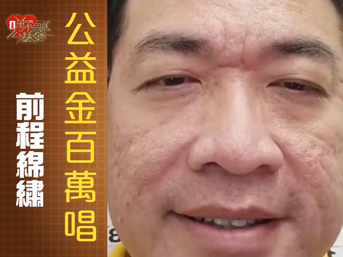 【2021公益金百萬唱】【前程綿繡】參加者 :余家健   參考編號:56