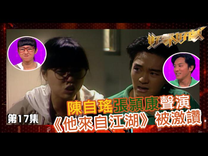陳自瑤、張頴康聲演《他來自江湖》被激讚