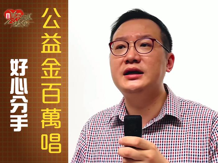 【2021公益金百萬唱】【好心分手】參加者 :Ken Cheng   參考編號:A38