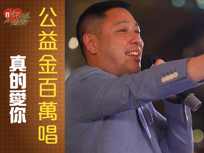 【2021公益金百萬唱】【真的愛你】參加者:黃司政   參考編號:A41