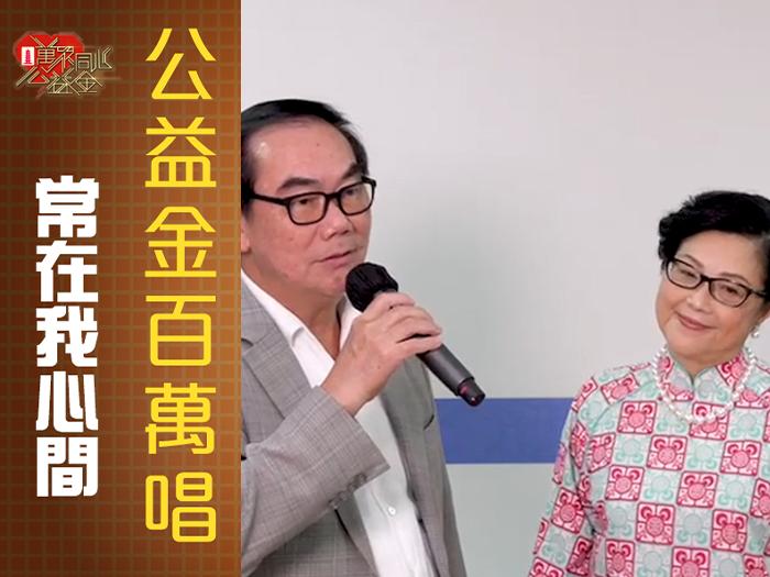 【2021公益金百萬唱】【常在我心間】參加者:彭曉明、彭徐美雲   參考編號:A42