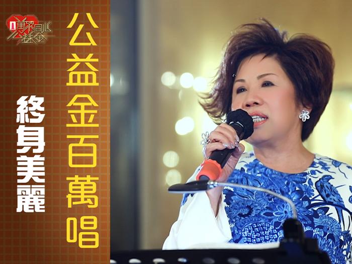 【2021公益金百萬唱】【終身美麗】參加者:郭羅桂珍   參考編號:A43