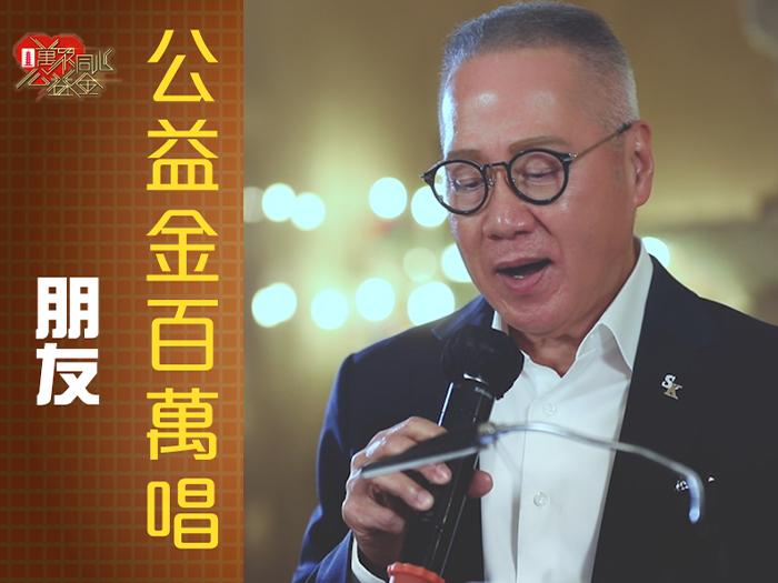 【2021公益金百萬唱】【朋友】參加者:郭少明    參考編號:A40