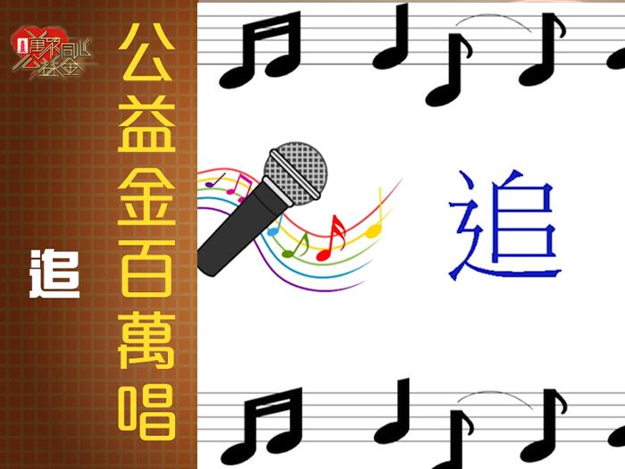 【2021公益金百萬唱】【追】參加者:莉亞   參考編號:62