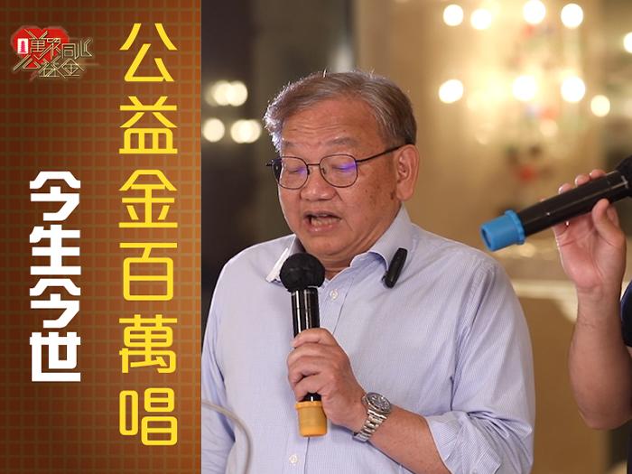 【2021公益金百萬唱】【冷雨夜】參加者:陳永錕及陳偉樑   參考編號:A44
