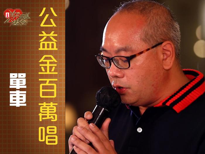 【2021公益金百萬唱】【單車】參加者:陳偉樑   參考編號:A45
