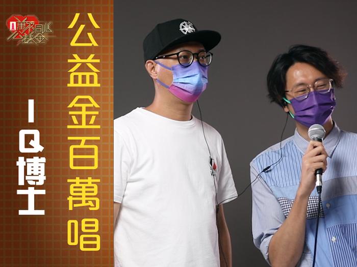 【2021公益金百萬唱】【IQ博士】參加者:Jacky & Golo   參考編號:A47