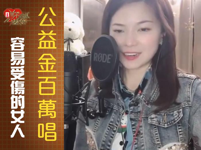 【2021公益金百萬唱】【容易受傷的女人】參加者:Chan Chi Ting   參考編號:64