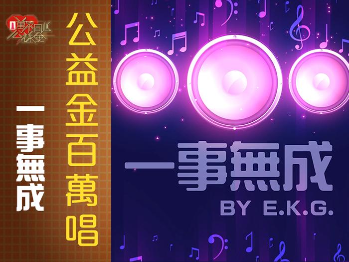 【2021公益金百萬唱】【一事無成】參加者:E.K.G.    參考編號:A49
