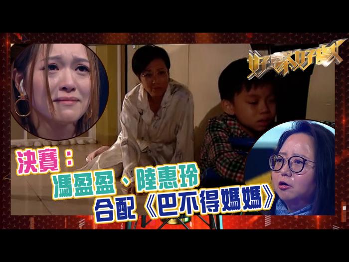 首輪決賽:馮盈盈、陸惠玲 合配《巴不得媽媽》