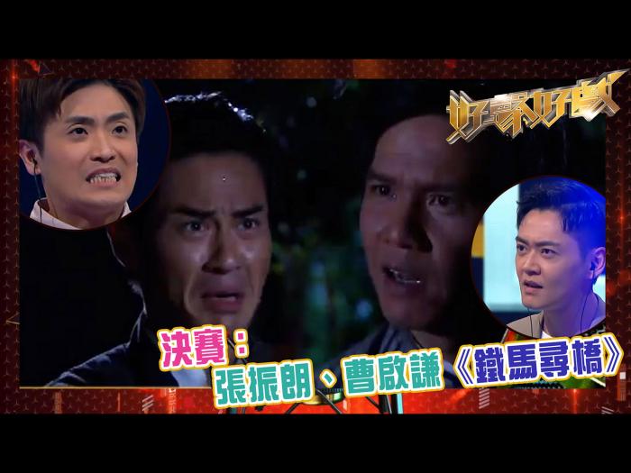 首輪決賽:張振朗、曹啟謙合配《鐵馬尋橋》
