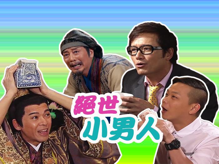 苗僑偉、郭政鴻、杜燕歌男子漢小丈夫
